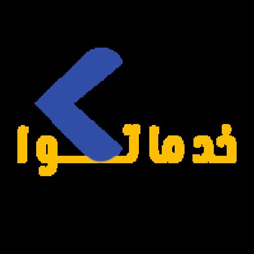 خدماتكو 01113623672