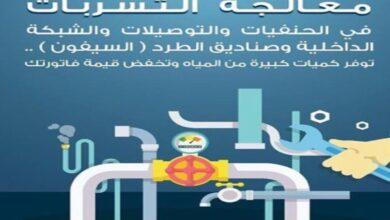 صورة حل ارتفاع فاتورة المياه بجدة