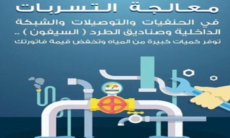 حل ارتفاع فاتورة المياه بجدة